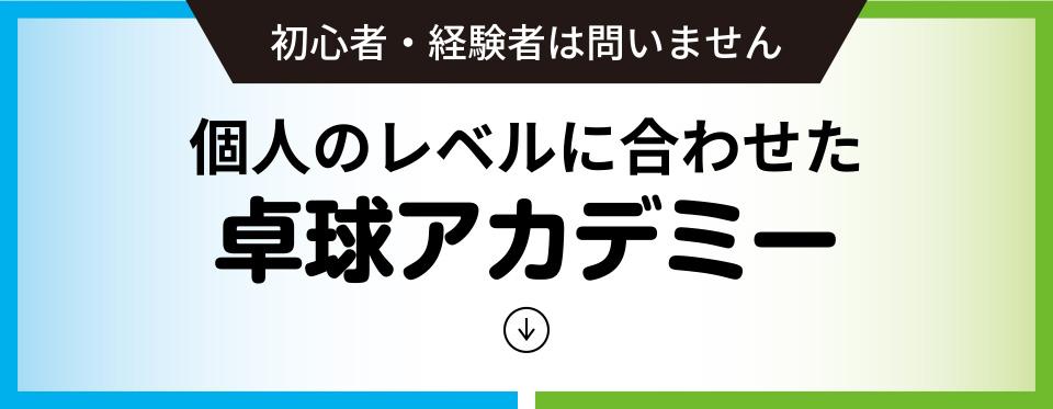 卓球アカデミーバナー1pc
